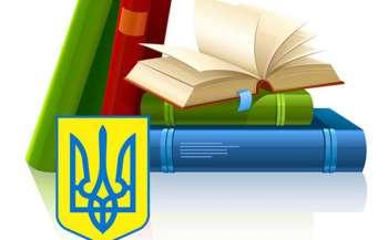 МОН надало рекомендації щодо організації виховного процесу в ...